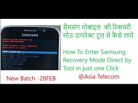 How To Enter Recovery Mode Without Press any Key in Samsung Mobile   FRP Reset   Best Tool Free 1