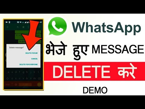 WhatsApp UPDATE : Delete Sent Message Launched Now How To Use With Demo(HINDI/URDU)