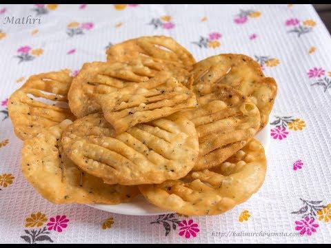 Mathri, crisp mathri| How to make Mathri recipe| मठरी बनाने की विधि