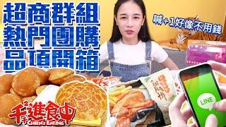 【千千進食中】超商line群組團購熱門品項開箱!喊+1好像不用錢?!