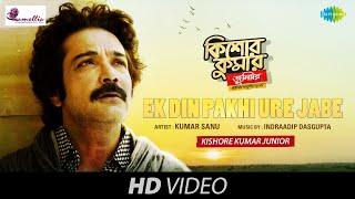 Ek Din Pakhi Ure Jabe , Kishore Kumar Junior , Prosenjit Chatterjee , Aparajita Auddy , Kumar Sanu