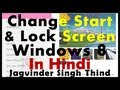 How to Change Windows 8 Start Screen Background & Lock screen (Hindi )- Video 17