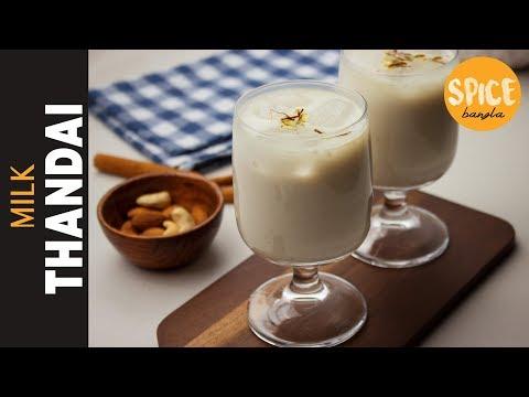দুধের তৈরি শরবত | ঠান্ডাই | Thandai Recipe | Badam Milk | Masala Milk |Spice Bangla Drink Recipe