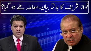 Nawaz Sharif Statement Issue Solved or Not ? Neo News