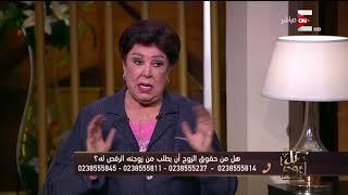 كل يوم - رد كوميدي من رجاء الجداوي على سؤال عمرو .. هل من حقوق الزوج أن يطلب من زوجته الرقص له