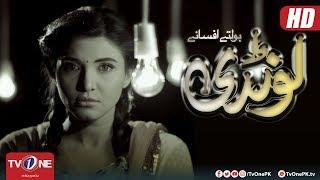 Boltay Afsanay Classics | Londi | TV One Drama