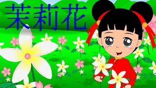茉莉花   Mo Li Hua   Jasmine Flower   Mandarin Kids Song with Lyrics   童谣   歡樂童謠-小毛驢