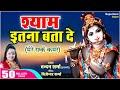 म र रश क क़मर ध न पर SUPERHIT KRISHNA BHAJAN SHYAM ITNA BATA DO CHANDAN SHARMA HINDI BHAJAN mp3