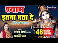 Download  मेरे रश्के क़मर धुन पर SUPERHIT KRISHNA BHAJAN - SHYAM ITNA BATA DO | CHANDAN SHARMA | HINDI BHAJAN MP3,3GP,MP4
