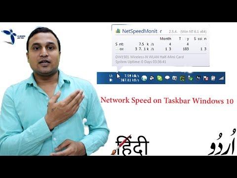 How to Show Network Speed on Taskbar Windows 10 Hindi/Urdu