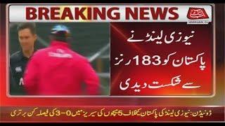 New Zealand Beat Pakistan in 3rd ODI