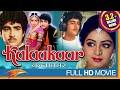 Kalakaar Hindi Full Movie Hd Kunal Goswami Sridevi Rakesh Be