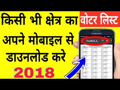 How to download voters list of any district or village
