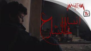 Yasser Beltagy - Insan Fe Elsharea/ ياسر بلتاجي - انسان في الشارع