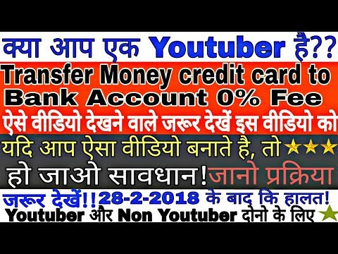 If You Make Or Watch Transfer money credit card to Bank Account Related Video Then Watch it Now.