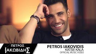 Download Πέτρος Ιακωβίδης - Κάτσε Καλά | Petros Iakovidis - Katse Kala (Official Music 4k) Video