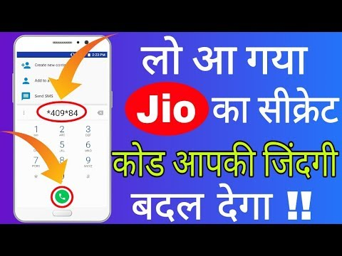 Most Useful Secret Code For All Jio Users    Jio Secret Code    All Android Mobile Phones Code