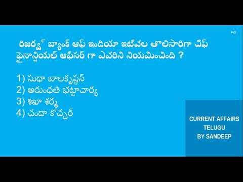 Current Affairs Telugu 2018    Jan to Dec 2018 part 29