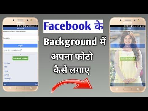 Facebook के Background में अपना फोटो कैसे लगाए! Change the Facebook Background uses Your Own Photo🔥