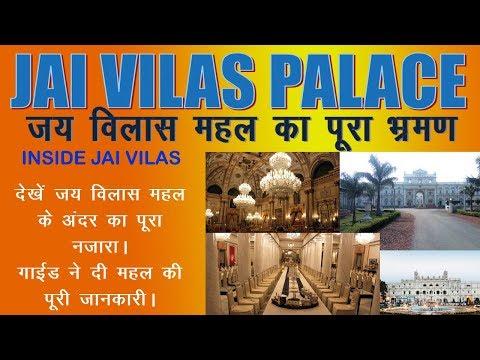 JAI VILAS MAHAL | INSIDE | जय विलास महल के अन्दर का पूरा विडियो | जय विलास महल संग्राहलय |
