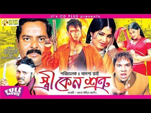 Xxx Mp4 Stri Keno Shotru স্ত্রী কেন শত্রু । Amin Khan Mousumi Dipjol Bangla Movie 3gp Sex