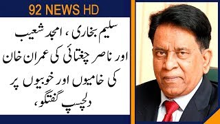 Analyst Gen Amjad Shoaib, Saleem Bukhari and Nasir Baig interesting comments on PM performance