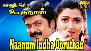 Naanum Intha Oruthan | Murali,Kushboo | Superhit Tamil Movie HD