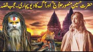 Hazrat Mansoor Hallaj History/the story of fire worshipper/hazrat hussain bin mansoor hallaj in urdu
