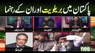 Barelviat in Pakistan | Khabar K Peechy 27 Nov 2017 Part 1