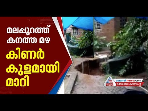 Xxx Mp4 Heavy Rain In Kerala Well Collapsed In Veliancode 3gp Sex