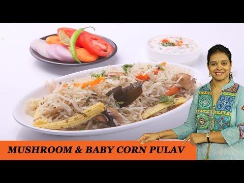 MUSHROOM & BABY CORN PULAV - Mrs Vahchef