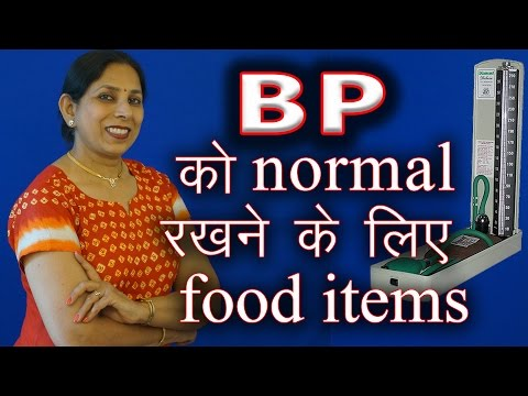 BP को normal रखने के लिए food items | Healthy lifestyle in Hindi / Urdu