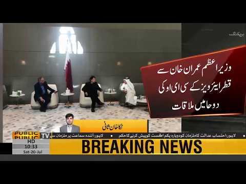 Xxx Mp4 PM Imran Khan Meets Qatar Airways 39 CEO In Doha 3gp Sex