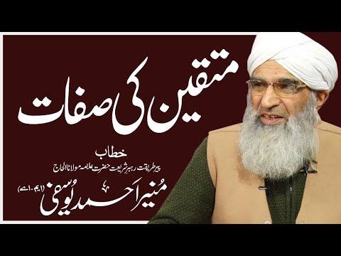 Muttaqeen ki Sifat Beautiful Lecture By  Allama Munir Ahmad Yousufi