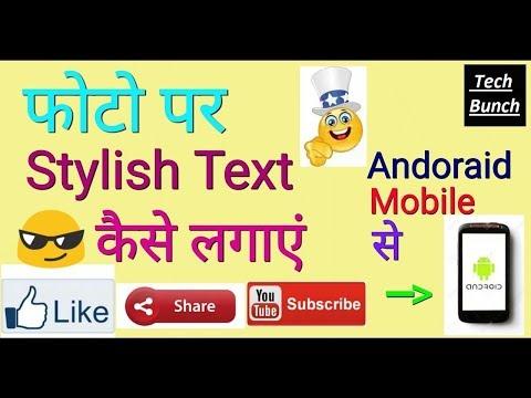 [Hindi] मोबाईल से सबसे बढिया फोटो Edit कैसे करें ? How to edit name and love text on your phone ||TB