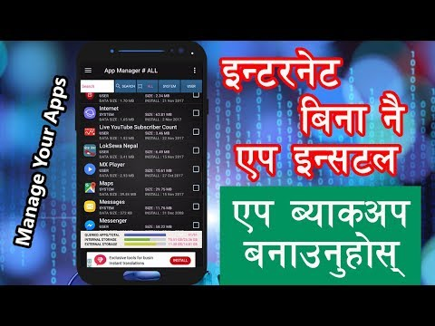 [Nepali] How To Make Back up of installed Apps in Smart App Manager - Android App Review