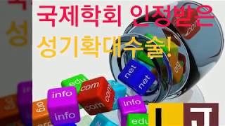 음경확대수술 동종진피이식술 LJ비뇨기과 국제학회 발표!