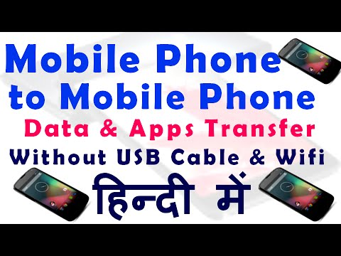 Phone to Phone Data Transfer without USB Cable or Wifi Router in Hindi