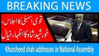 Khursheed shah addresses in National Assembly | 17 Oct 2018 | 92NewsHD