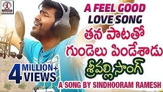Super Hit Love Failure Songs | Srivalli Video Song | Lalitha Audios And Videos