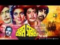 Norom Gorom | নরম গরম | Wasim & Anju | Bangla Full Movie