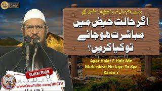 Agar Halat E Haiz Me Mubashrat Ho Jaye To Kya Karen ? By Shaikh Muneer Qamar Hafizahullah