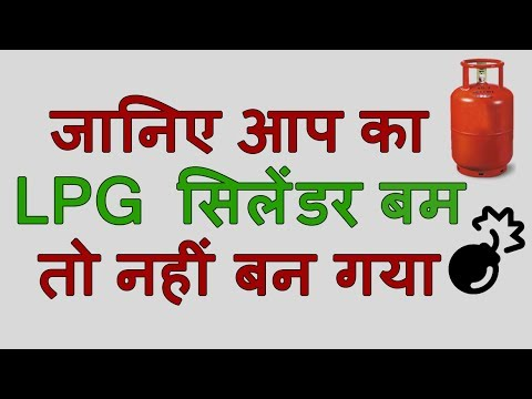 How to check expiry date of LPG cylinder| सिलेण्डर को फटने से बचाए
