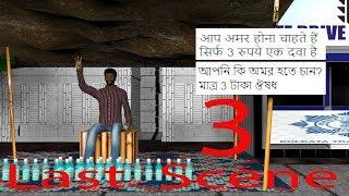 যাদের দেখা যায় না | Bangla Cartoon | Moral