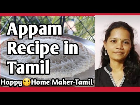 Aappam| ஆப்பம் | Soft & Crispy Aappam Recipe in Tamil | No Baking Soda, Yeast, Oil Recipe ( #100)