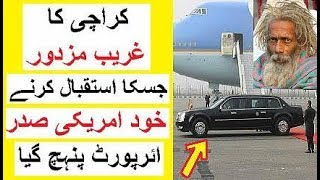 Karachi Ka Gahreeb Mazdoor Jo American President Ka Dost Bn Gya