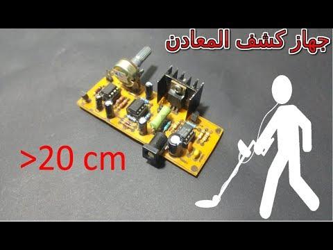 كيف تصنع كاشف معادن Diy Metal Detector