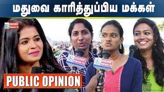 மதுமிதாவை கழுவி ஊற்றிய மக்கள் Public Opinion | Losliya vs Madhumitha Fight |  | CHENNAI EXPRESS