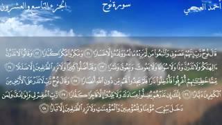 سورة نوح كاملة بصوت الشيخ أحمد العجمي