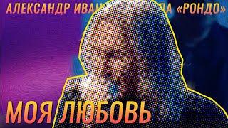 Александр Иванов и группа «Рондо» — «Моя любовь» (КАРАОКЕ, ТВ, 2012 г.)